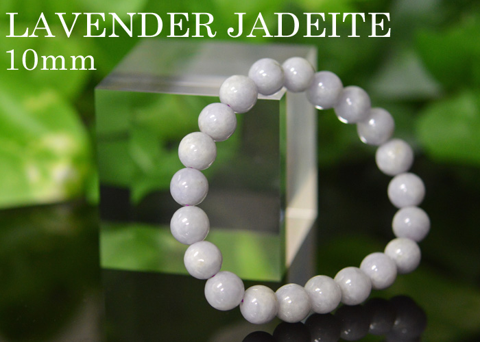 Lavender Jade Bracelet Aaaa 10 0mm Nature Stone May Amulet For An