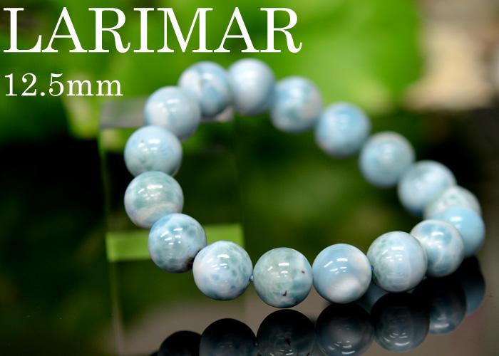《SALE 》ラリマー ブレスレット 12.5mm☆ Larimar ブレス/ラリマー ブレスレット/パワーストーン ブレスレット ラリマー/ラリマー ブレス/パワーストーン ブレス ラリマー/ブレスレット ラリマー