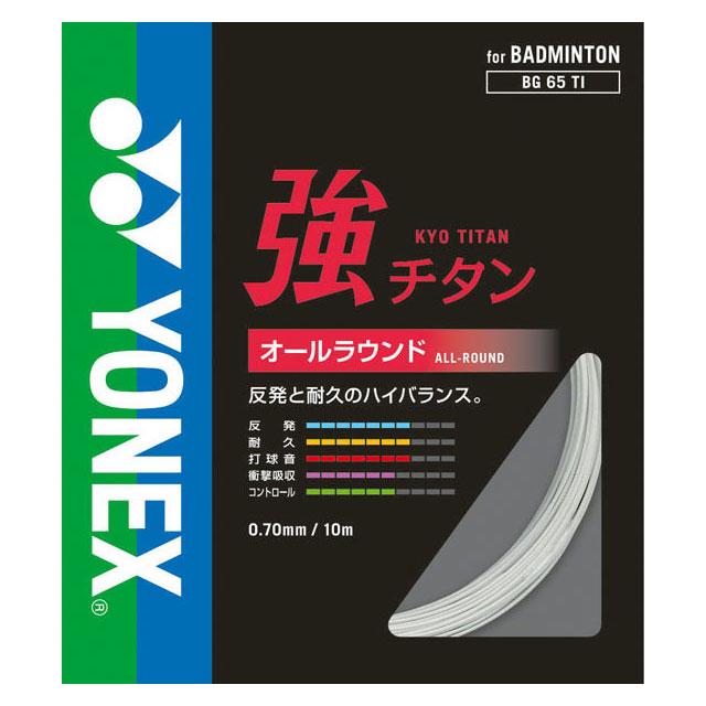 YONEX (ヨネックス) バドミントン ストリングス BG65T2 強チタン
