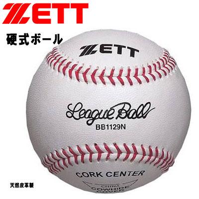 ゼット 野球 硬式ボール ピッチングマシン使用可 BB1129N 12個入り ZETT