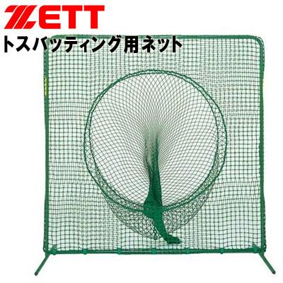 ゼット 野球 ティーバッティング練習用/トスバッティング用ネット(ダブル) ダブルネット採用で耐久性がアップ BM137Z ZETT