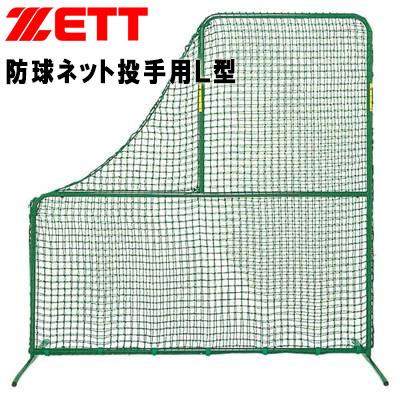 ゼット 野球 投手用防球ネット投手用L型 ZETT 打撃練習時の返り球からピッチャーを守ります。BM138Z ZETT, ハーモネイチャー:314e7691 --- organicoworking.com.br