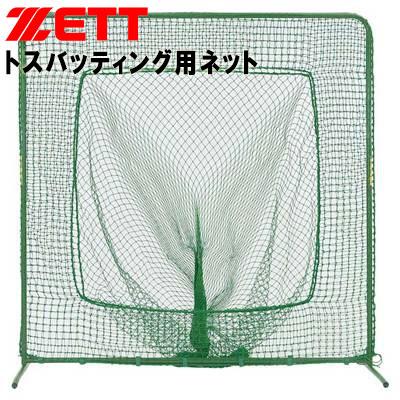 ゼット 野球 打撃用トスバッティング用ネット・ティーバッティング用ネット(ダブル) かぶせるだけの組立簡単設計 BM139Z ZETT