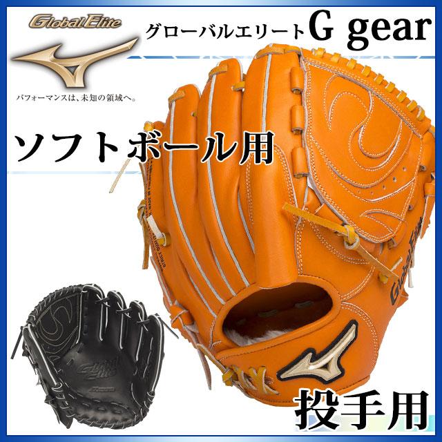 ミズノ ソフトボール用グラブ グローバルエリート G gear 1AJGS14401 MIZUNO ピッチャー 【投手用】