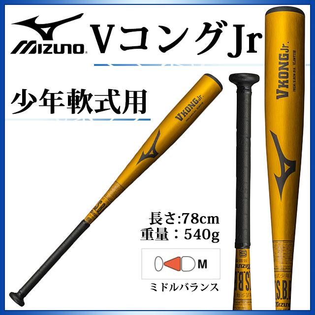 ミズノ MIZUNO VコングJr. 78cm 少年軟式用 金属製 1CJMY11878 軟式野球 少年バット