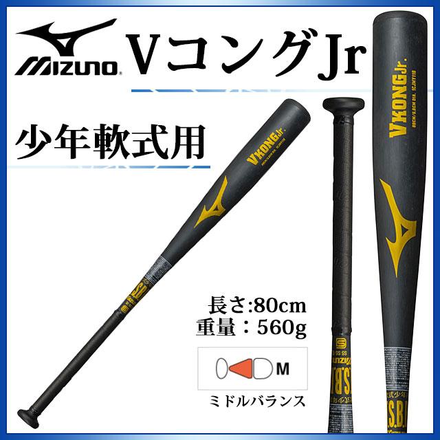 ミズノ 金属製バット 少年軟式用 Vコング.Jr 1CJMY11880 MIZUNO 少年野球 (ミドルバランス) 【80cm/平均560g】