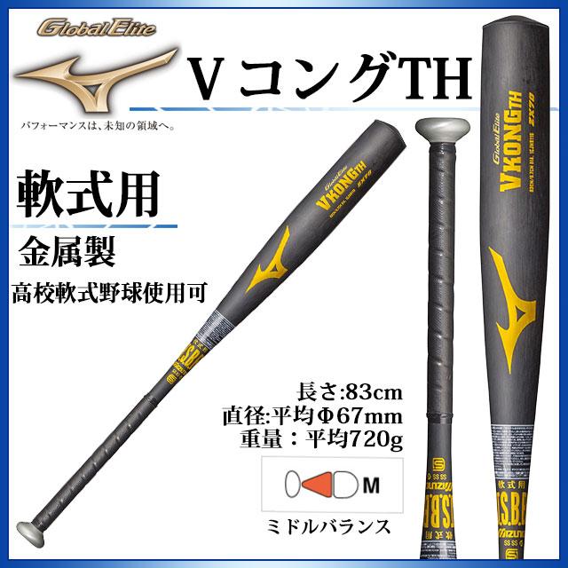 ミズノ 金属製バット 軟式用 VコングTH 1CJMR11683 MIZUNO 野球 ブラック (ミドルバランス)高校軟式野球使用可 【83cm/平均720g】