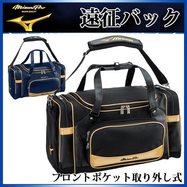 ミズノ 野球 遠征バッグ 1FJD6002 MIZUNO