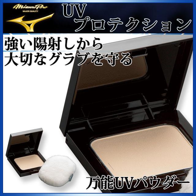ミズノ 野球メンテナンス用品 ミズノプロ UVプロテクション 1GJYG53000 MIZUNO グラブケア【6個セット】【固形タイプ】
