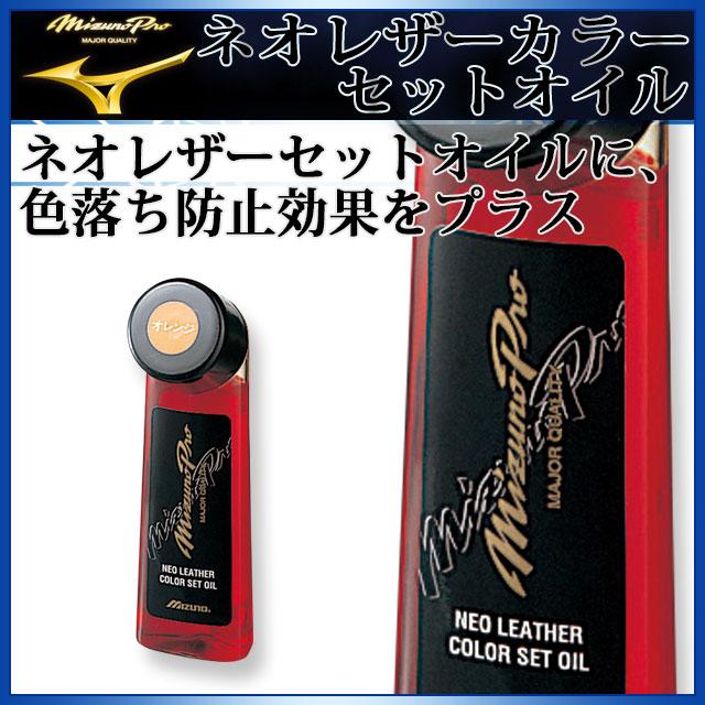 ミズノ MIZUNO ネオレザーカラーセットオイル オレンジ 2ZG562 野球 グローブ用小物修理用品