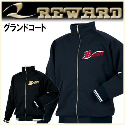 レワード 野球 グランドコート 軽量 防風性 防水性 防寒コート GW-75 REWARD