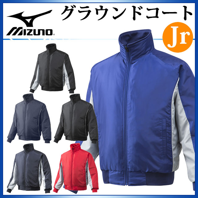 送料無料 ミズノ 野球 グラウンドコート お見舞い MIZUNO ジュニア 再入荷 予約販売 12JE5G22 少年用