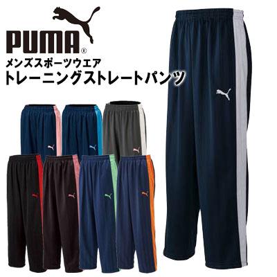 メンズ トレーニングストレートパンツ/ (862221) 【オールスポーツ ウェア(メンズ//ユニ) プーマ】