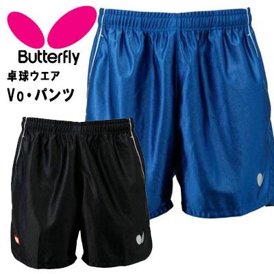 卓出 送料無料 ネコポス バタフライ 卓球 Vo 男女兼用モデル BUTTERFLY 特別セール品 51770 パンツ
