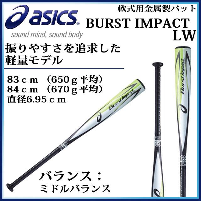 アシックス 野球 軟式バット 金属 バーストインパクト BB4022 asics【ミドルバランス】