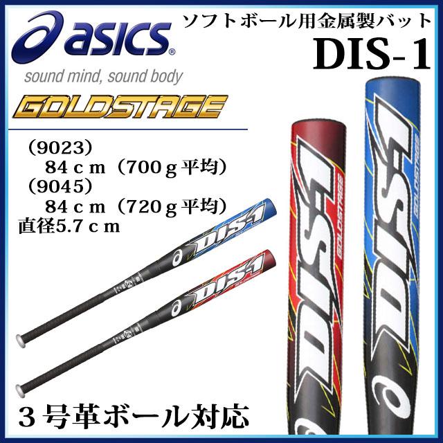 アシックス ソフトボール用金属製バット ゴールドステージ DIS-1 BB5011 asics ディアイエス1 【3号革ボール対応】