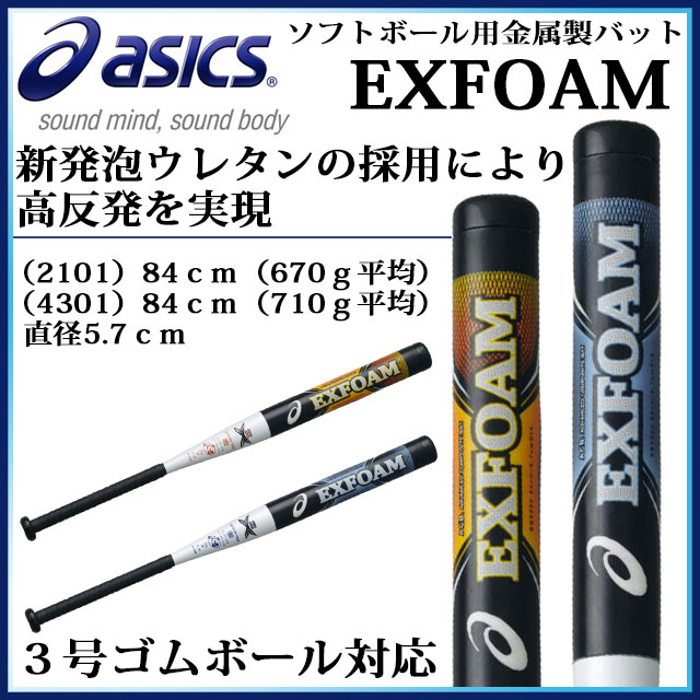 2019新作モデル ☆◎アシックス ソフトボール用金属製バット EXFOAM BB5300 asics asics エクスフォーム EXFOAM BB5300【3号ゴムボール対応】, ステッカーグッズの-わんDAYペット:54577269 --- pokemongo-mtm.xyz