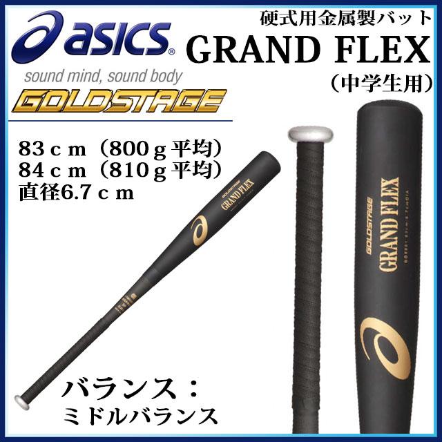 1着でも送料無料 アシックス 硬式用金属製バット(中学生用) ゴールドステージ アシックス GRAND FLEX FLEX BB8801 BB8801 asics グランドフレックス【ミドルバランス】, フォトフレームの名入れ工房 和:78da9bed --- canoncity.azurewebsites.net