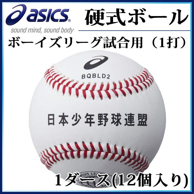 アシックス 野球 硬式球 ボーイズリーグ試合用 ボール BQBLD2 asics 1ダース【12個入り】