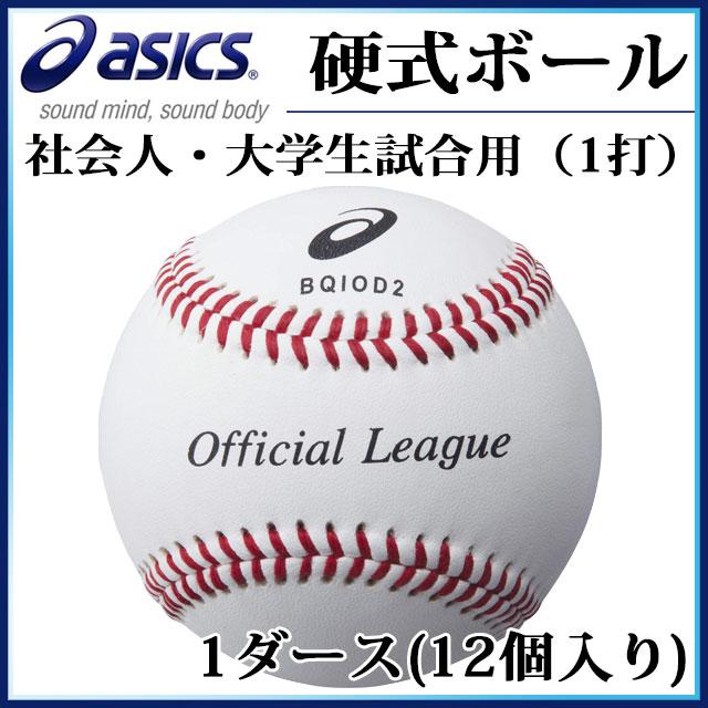 アシックス 野球 硬式球 社会人・大学生試合用 ボール BQIOD2 asics 1ダース【12個入り】