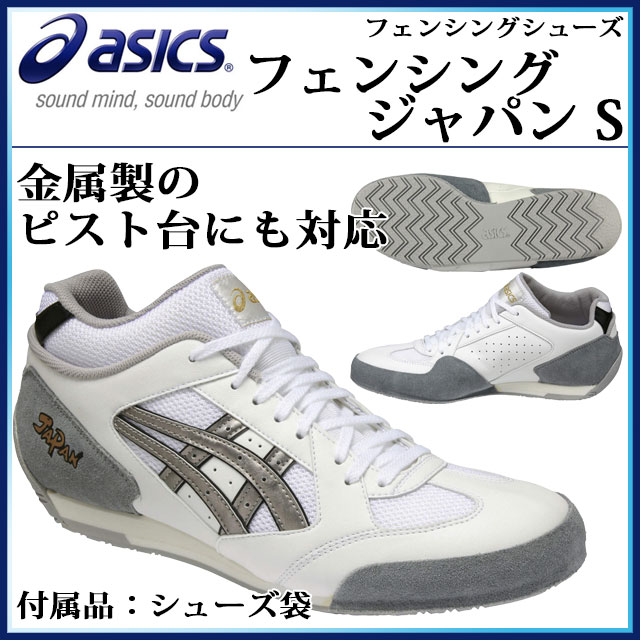 アシックス (asics) フェンシングジャパンS TLA342スポーツシューズ・各種競技シューズ