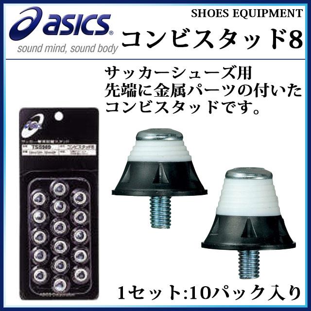 アシックス コンビスタッド8 TSS989 asics サッカーシューズ用 【1セット10パック入り】