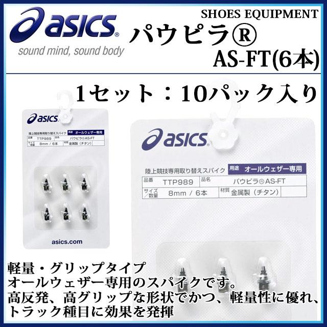 アシックス パウピラ(6本) TTP989 軽量 グリップタイプ【1セット10パック入り】