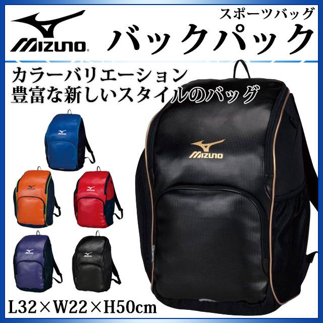 ミズノ スポーツバッグ バックパック N3JD5000 MIZUNO リュック 【容量:約37L】:IMOTO SPORTS