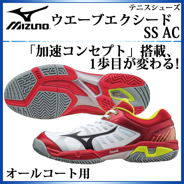 ミズノ テニスシューズ ウエーブエクシード SS AC 61GA1613 MIZUNO 加速コンセプト搭載 【オールコート用】