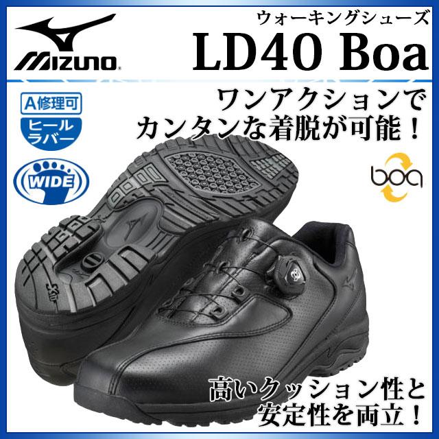 ミズノ ウォーキングシューズ LD40 Boa B1GC1526 MIZUNO 新しいフィッティングが融合!【メンズ】
