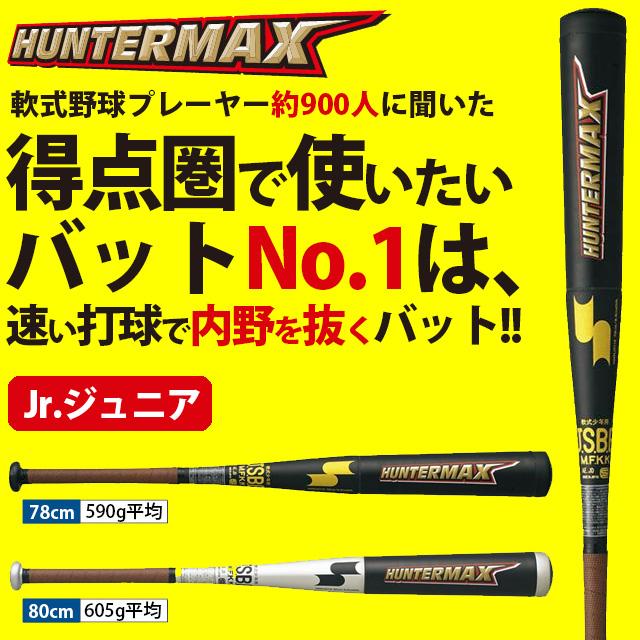 エスエスケイ 少年軟式 金属製バット ハンターマックス 野球 SSK HMNJ0116 少年用【ジュニア】