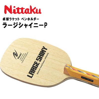 ニッタク 卓球ラケット ペンホルダー角型 ラージシャイニーP Nittaku 日本卓球 NC0188