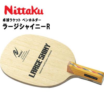 ニッタク 卓球ラケット ペンホルダー角丸型 ラージシャイニーR Nittaku 日本卓球 NC0189