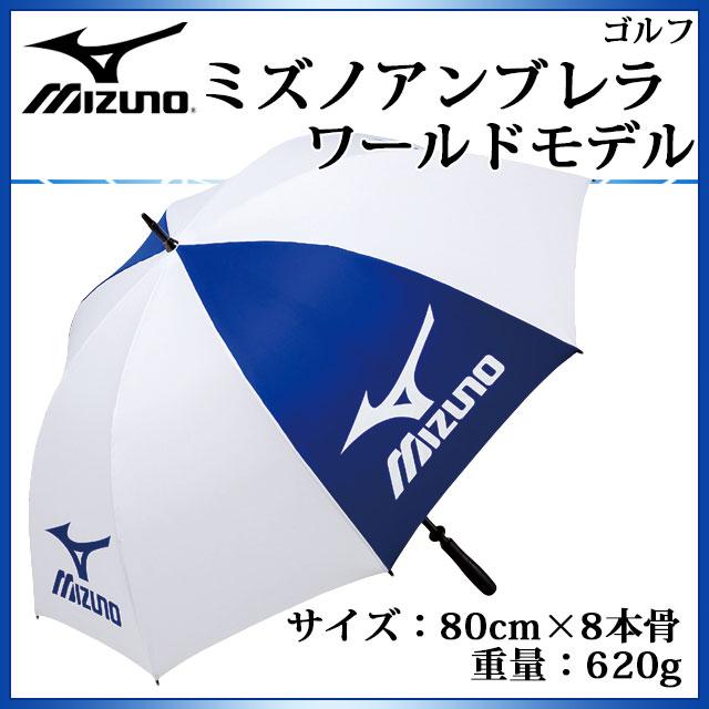 ミズノ ゴルフ 傘 45YM00174 MIZUNO