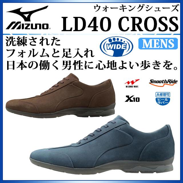 ミズノ ウォーキングシューズ ビジネス LD40 クロス B1GC1623 MIZUNO【メンズ】