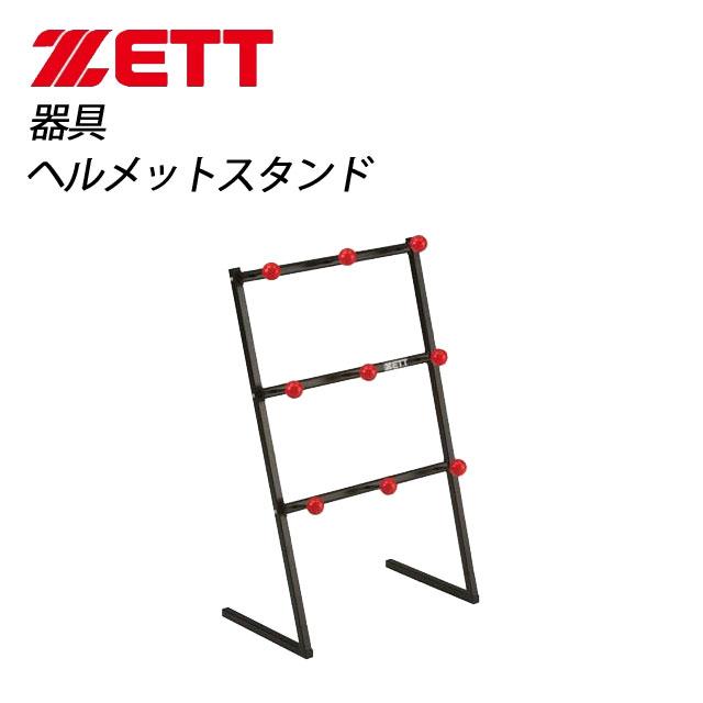 ゼット 器具 ヘルメットスタンド ZETT BM592 野球&ソフトボール