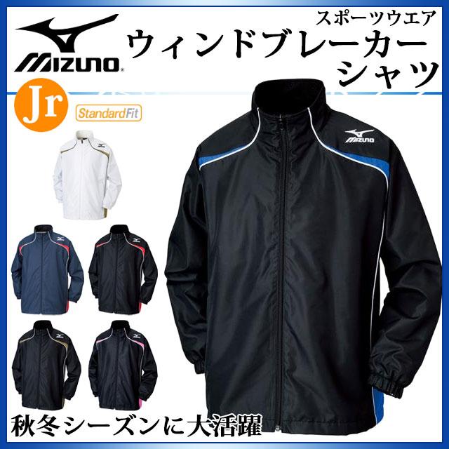 毎日激安特売で 営業中です 売れ筋 送料無料 ミズノ スポーツウエア ウィンドブレーカーシャツ W2JE6901 ジュニア 秋冬シーズンに大活躍 MIZUNO
