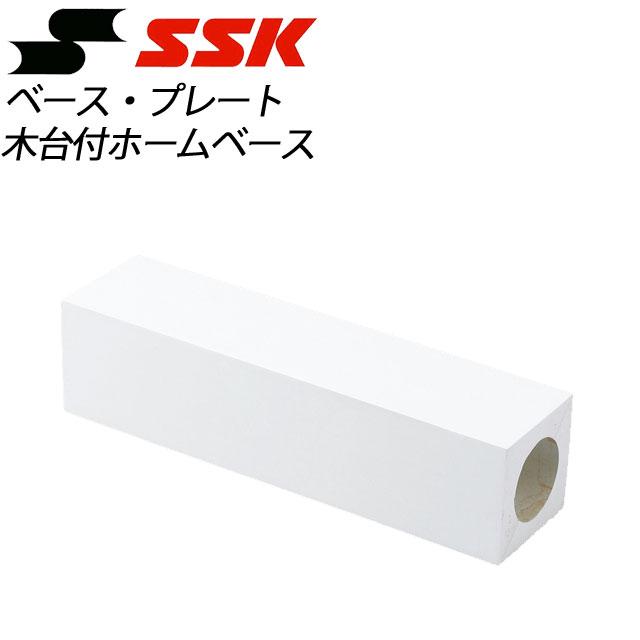 エスエスケイ ベース・プレート 四面Pプレート YP152 SSK ピッチャープレート