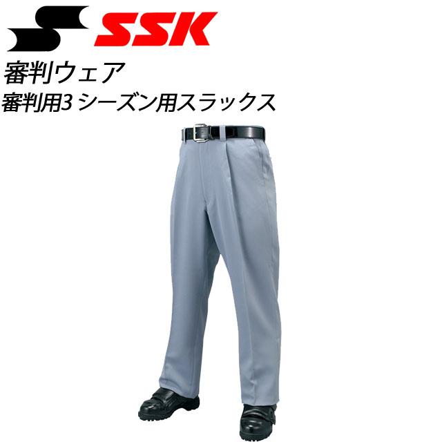 エスエスケイ 審判ウェア 審判用3シーズン用スラックス UPW034 SSK 野球