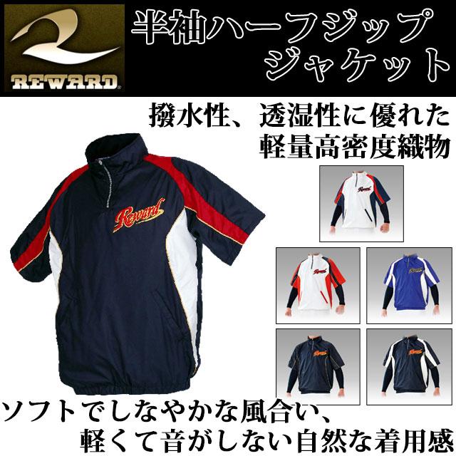 今ダケ送料無料 送料無料 ネコポス レワード 安値 野球トレーニングウエア 半袖ハーフジップジャケット REWARD メンズ 軽くて音がしない自然な着用感 GW31 ソフトでしなやかな風合い