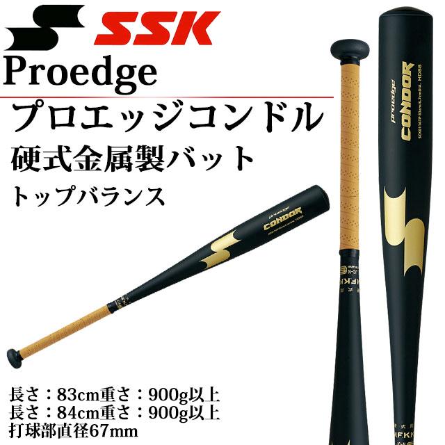 エスエスケイ 硬式金属製バット Proedgeプロエッジコンドル SCK0116TP SSK さらなる弾きを実現! 野球 【トップバランス】