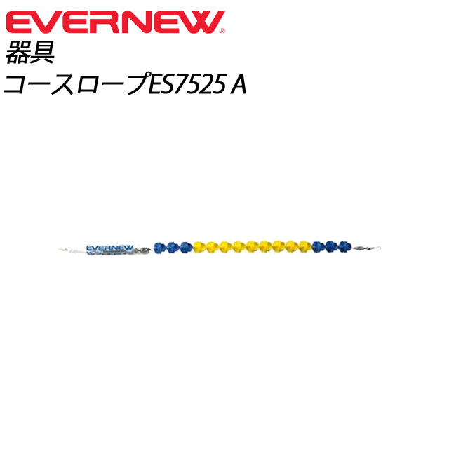 EVERNEW (エバニュー) 水泳 EHB325 コースロープ ES7525 プール 体育用品