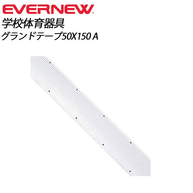 EVERNEW (エバニュー) テニス トラック・フィールド普及品 EKA173 グランドテープ 体育用品