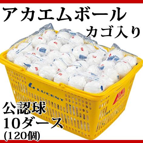 ショーワ ソフトテニスボール アカエムボール カゴ入り M30030 SHOWA 公認球 10ダース(120個) 天然ゴム