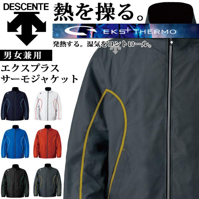 デサント トレーニングウエア ジャケット ウインドブレーカー メンズ サーモ DTM-3912 DESCENTE