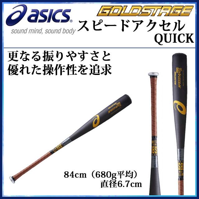アシックス 野球 軟式用金属製バット ゴールドステージ SPEED AXEL QUICK スピードアクセル QUICK BB3031 asics (ライトバランス)