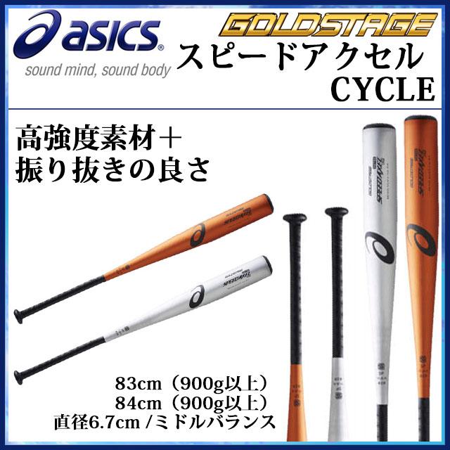 アシックス 金属バット 硬式用 スピードアクセル サイクル ゴールドステージ ミドルバランス BB7042 asics 野球