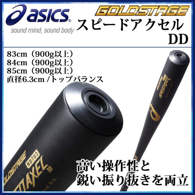 アシックス 金属バット 硬式用 スピードアクセル DD ゴールドステージ トップバランス BB7048 asics 野球
