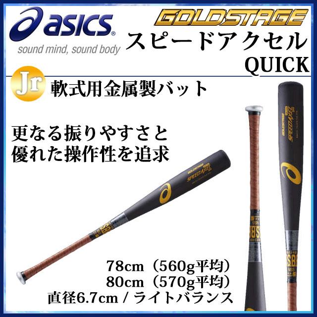 アシックス 金属バット 軟式用 ジュニア スピードアクセル クイック ライトバランス 少年用 BB8131 asics 野球