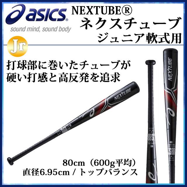 アシックス バット 軟式用 ジュニア FRP製 カーボンバット ネクスチューブ トップバランス BB8417 asics 野球